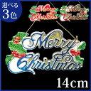 クリスマスツリー オーナメント 飾り ライト MCプレート飾り付 幅約10cm