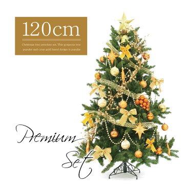【クリスマスツリー 北欧】クリスマスツリープレミアムセット120cm おしゃれ  オーロラオレンジ オーナメントセット LEDライト付き