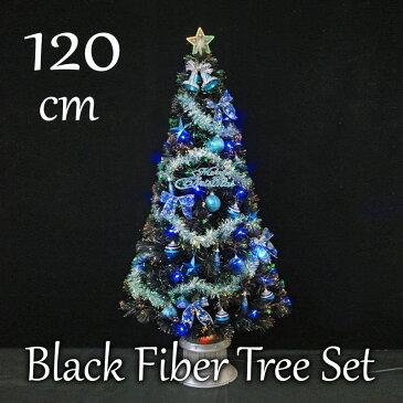 【ポイント16倍】クリスマスツリー 北欧 おしゃれ ブラックファイバーツリー120cm セット(ブルーLED30球付)