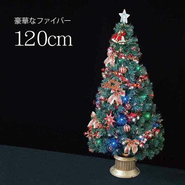 【ポイント16倍】クリスマスツリー 北欧 おしゃれ グリーンファイバーツリー120cm セット(マルチLED24球付)