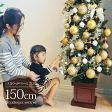 [5の付く日はエントリーでP12倍]クリスマスツリー 北欧 おしゃれ オーナメント セット ウッドベーススリムツリーセット150cm 木製ポットツリー LED【pot】