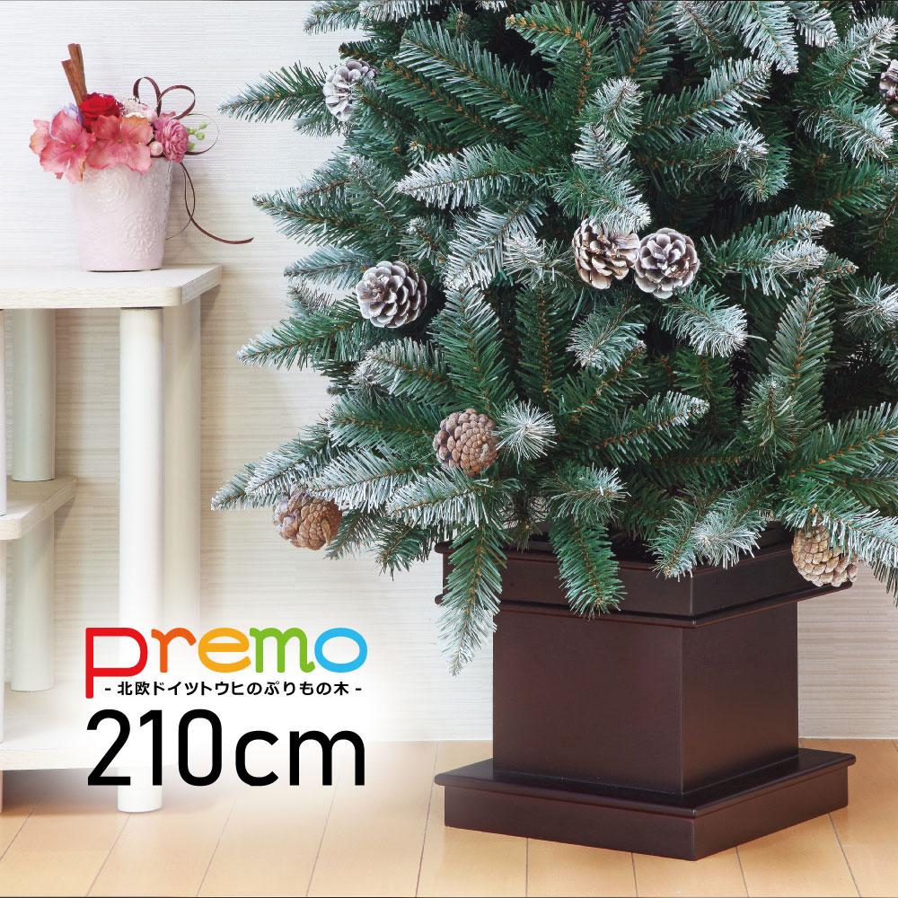 クリスマスツリー 北欧 おしゃれ クリスマスツリー 北欧 おしゃれ 210cm オーナメント なし 木製ポット premo【pot】 2m 3m 大型 業務用