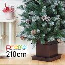 クリスマスツリー 北欧 おしゃれ クリスマスツリー 北欧 おしゃれ 210cm 木製ポット premo【pot】 2m 3m 大型 業務用