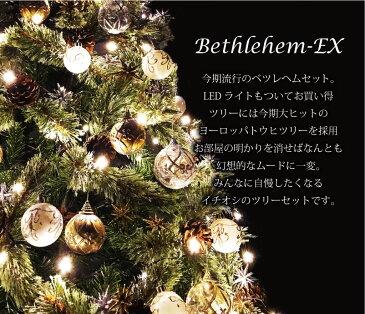 クリスマスツリー 北欧 ベツレヘムの星-EX オーナメント ヨーロッパトウヒツリーセット120cm