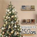 [5の付く日はエントリーでP12倍]クリスマスツリー 北欧 おしゃれ ベツレヘムの星-EX オーナメント セット LED ヨーロッパトウヒツリーセット150cm・・・