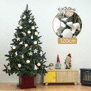 クリスマスツリー 北欧 おしゃれ LED ウッドベースツリー...