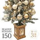 【本日ポイント5倍】クリスマスツリー 北欧 おしゃれ フィルムポット ベツレヘムの星 ツリーセット150cm 【スノー】【hk】【pot】 オーナメント セット LED・・・