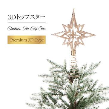 クリスマスツリー 北欧 オーナメント おしゃれ トップスター クリスマス