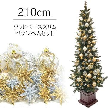 クリスマスツリー 北欧 ベツレヘムの星 オーナメント ウッドベーススリムツリーセット210cm おしゃれ