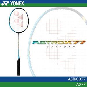ヨネックス アストロクス77 AX77