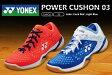 ヨネックス:YONEX  パワークッション03 POWER CUSHION 03 SHB03 バドミントンシューズ ローカット 3E設計