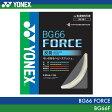 【対象ラケットを張り上げあり同時購入でガット1本無料】ヨネックス:YONEX BG66フォースBG66 FORCE BG66F バドミントン・ストリング・ガット ゲージ:0.65mm/長さ10m特性:反発