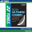【対象ラケットを張り上げあり同時購入でガット1本無料】YONEX:ヨネックス BG66アルティマックス BG66 ULTIMAX BG66UM  バドミントン・ストリング・ガット ゲージ:0.65mm/長さ10m特性:反発
