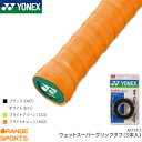 ヨネックス YONEX ウェットスーパーグリップタフ(3本入) AC137-3 グリップテープ ウェットタイプ テニス バドミントン 長尺 耐久