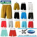 【当店人気商品】 ヨネックス:YONEX ユニベリークールハーフパンツ 1550 ソフトテニス&バドミントンウェア ゲームパンツ ネコポスで送ります 不在でもポストに