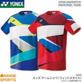 ヨネックスYONEXゲームシャツ(フィットスタイル)10309メンズ男性用ゲームウェアユニフォームバドミントンテニス日本バドミントン協会審査合格品