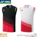 【人気商品 在庫有ります】ヨネックス YONEX ゲームシャツ(ノースリーブ) 10311Y メンズ 男性用 ゲームウェア ユニフォーム バドミントン テニス 日本バドミントン協会審査合格品