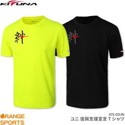キズナジャパン KIZUNA JAPAN 復興支援宣言Tシャツ KTS-03UN ユニ 男女兼用 Tシャツ バドミントン テニス こちらの商品はご注文後のキャンセル・返品・交換はできません。