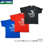 ヨネックス:YONEX 2017世界バドミントン選手権Tシャツ  YOB17297 UNISEX:男女兼用 ユニドライTシャツ バドミントンTシャツ 大会Tシャツ 限定商品