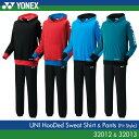 残り数着です。 ヨネックス:YONEX スウェットパーカー+パンツ(フィットスタイル) 32012 32013 UNISEX:男女兼用 トレーニングウェア 上下セットバドミントン・テニスウェア