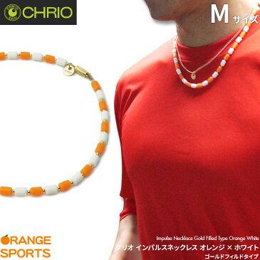 クリオ CHRIO インパルス ネックレス(ゴールドフィルドタイプ) Mサイズ Inpules Necklace Mサイズ 50cm オレンジ×ホワイト スポーツアクセサリー ネックレス