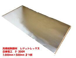 高機能軽量制振材レジェトレックス大判1000×500mm
