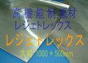 【デッドニング】高機能軽量制振材レジェトレックス大判 1000×500mm【あす楽】