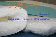高級吸音材シンサレート1520*1000*13mm