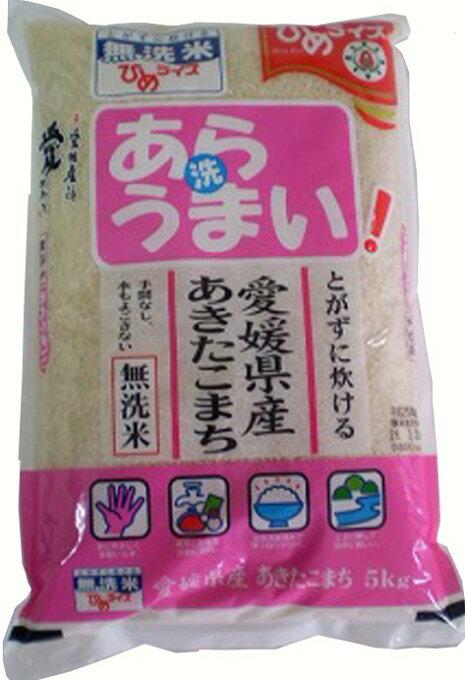 無洗米 あらうまい あきたこまち 5kg 令和2年愛媛県産精米
