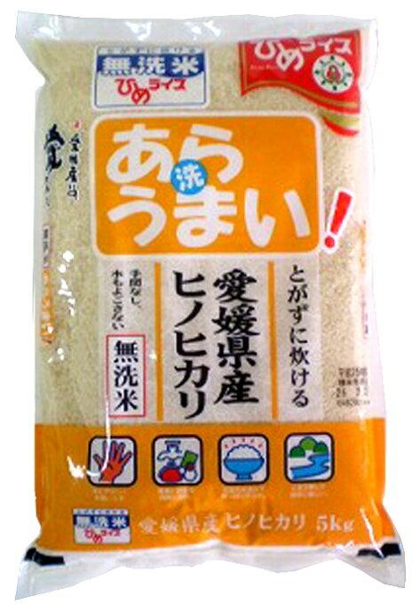 無洗米 あらうまい ヒノヒカリ 5kg 令和2年愛媛県産精米...
