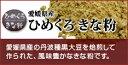 丹波種黒大豆の種子を地元愛媛で契約栽培。 (黒豆 きなこ)砂糖いらずの甘さ!風味を大切にチャ...