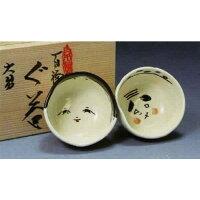 清水焼(京焼)・ペアー・ぐい呑