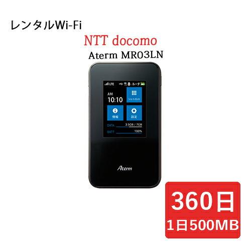 WiFi レンタル ドコモ 格安 Aterm MR03LN LTE(Xi) 360日レンタルプラン 月間通信放題 1日あたり137円 12ヶ月 一年間:海外GSM携帯販売のジャパエモ