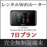 WIFI レンタル 使い放題 無制限 SoftBank 格安 501HW 4G LTE 7日プラン 速度制限完全なし 1日あたり154円 1週間