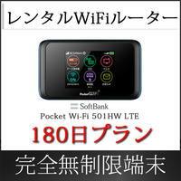 WIFI レンタル 使い放題 無制限 SoftBank 格安 501HW 4G LTE 180日プラン 速度制限完全なし 1日あたり154円 6ヵ月間:海外GSM携帯販売のジャパエモ