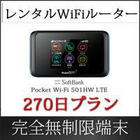 WIFI レンタル  使い放題 無制限 SoftBank 格安 501HW 4G LTE 270日プラン 速度制限完全なし 1日あたり154円 9ヶ月間:海外GSM携帯販売のジャパエモ