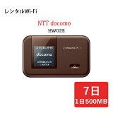 【あす楽対応】WiFi レンタル ドコモ(NTT docomo) 格安 HW02E LTE(Xi) / 3G 7日レンタルプラン 月間通信放題 1日あたり159円 1週間