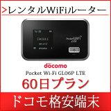 WiFi レンタル ドコモ 格安 大容量 500MB/日 60日間「1日あたり112円」GL06P LTE/3G 月間通信放題 2ヶ月間