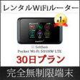 【激安!完全無制限!】WIFI レンタル 30日 使い放題 無制限 SoftBank 格安 501HW 4G LTE 30日プラン 速度制限完全なし 1日あたり154円 1ヶ月間