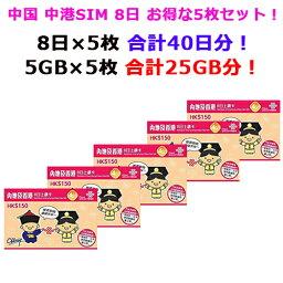 【5枚セット!合計25GB分】中国 プリペイドSIMカード販売!中港 8日間 4G/3G 5GBデータ定額! 【中国全域+香港】