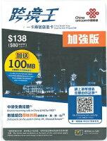 中国香港台湾マカオプリペイドSIMカード販売