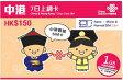 中国&香港 プリペイド SIM 定額3Gデータ通信