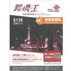中国 香港 台湾 マカオ プリペイドSIMカード  「跨境王/Cross-Border King 4G・LTE版」販売!音声通話 定額データ通信 ローミングSIM 【80香港ドル付き】チャイナユニコム