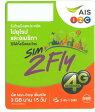 ヨーロッパ周遊 アジア周遊 プリペイド SIMカード!3G/4Gデータ通信【15日間3GBデータ定額】Sim2Fly 899B