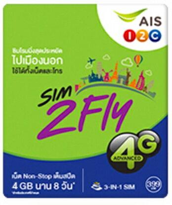 アジア周遊 プリペイド SIMカード!3G/4Gデータ通信【8日間5GBデータ定額】AIS 海外SIMカード
