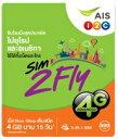 ヨーロッパ周遊 アジア周遊 プリペイド SIMカード!3G/4Gデータ通信【15日間4GBデータ定額】Sim2Fly 899B