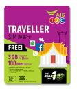 タイ プリペイドSIM販売!AIS 1-2 Call 4G/3G TRAVELLER Simカード 299B版【3GBデータ定額と100B無料通話付き!】タイで快適な通話とデータ通信!・・・