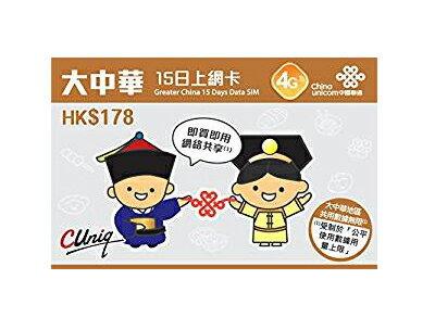 中国 プリペイドSIMカード販売!15日間5GBデータ定額!大中華4G/3G 【中国全域、香港、台湾、マカオ】