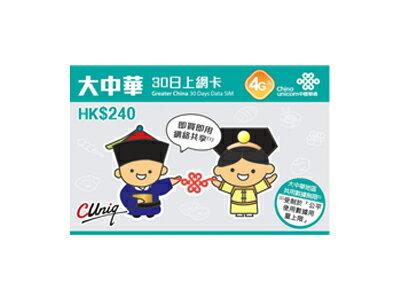 中国 SIMカード販売!30日間6GBデータ定額!大中華4G/3G 【中国全域、香港、台湾、マカオ】
