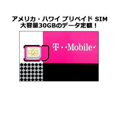 アメリカ・ハワイ プリペイド SIMカードデータ専用 4G T-Mobile【開通後30日間!大容量30GBのデータ定額!